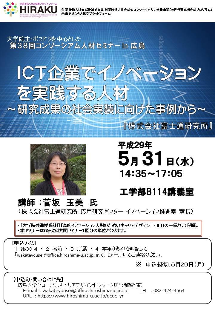 第38回コンソーシアム人材セミナー 富士通研究所