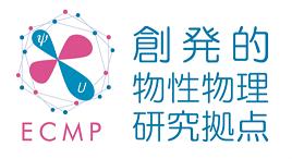 広島大学インキュベーション研究拠点:創発的物性物理研究拠点