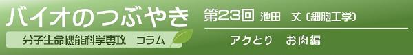 バイオのつぶやき第23回 池田丈助教「アクとり お肉編」