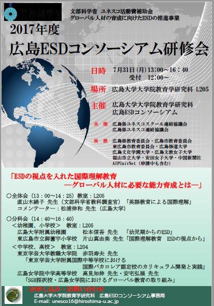 2017年度広島ESDコンソーシアム研修会