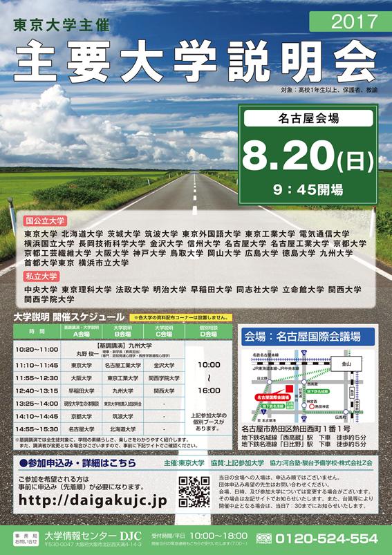 【8/20開催・要申込】主要大学説明会2017[名古屋会場]