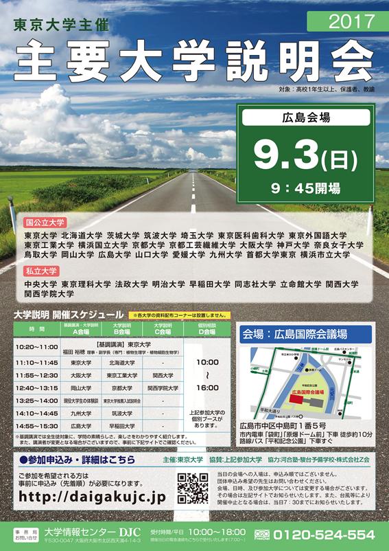 【9/3開催・要申込】主要大学説明会2017[広島会場]