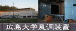 広島大学風洞装置