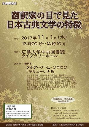 公開講演会「翻訳家の目で見た日本古典文学の特徴」