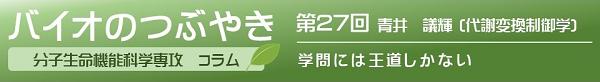 第27回青井准教授「学問には王道しかない」