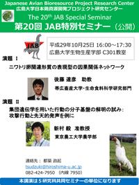 第20回JAB特別セミナー