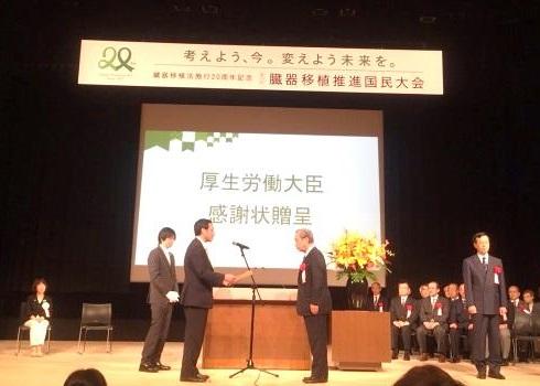 臓器移植推進国民大会(東京)