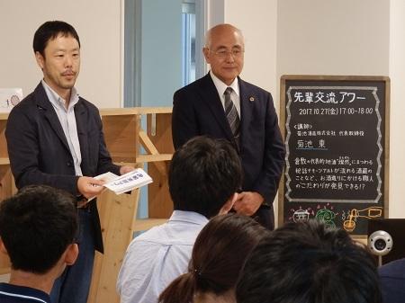 菊池酒造株式会社 代表取締役 菊池 東さん