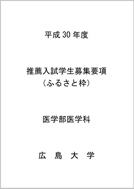 平成30(2018)年度医学部医学科推薦入試「ふるさと枠」学生募集要項