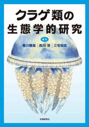 クラゲ類の生態学的研究