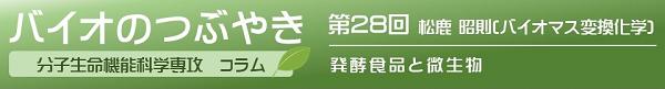 第28回松鹿昭則特任准教授「発酵食品と微生物」