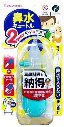 W受賞した鼻水吸引器