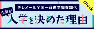 先輩が広島大学に 入学を決めた理由(外部サイトへ移動します)