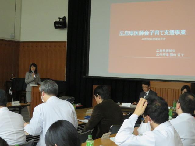 センター総合会議 広島県医師会 國田常任理事説明