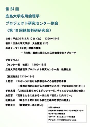 第24回広島大学応用倫理学プロジェクト研究センター例会(第18回越智科研研究会)