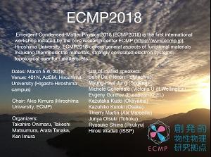 ECMP2018