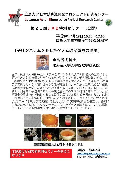 第21回JAB特別セミナー(ポスター)