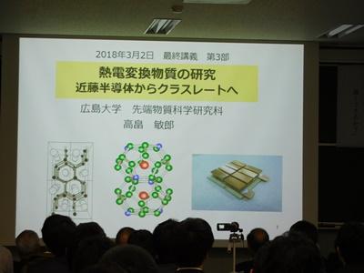 熱電変換物質の研究