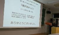世良先生最終講義