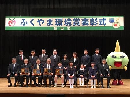 ふくやま環境省表彰式