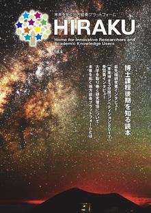 HIRAKU Vol.4