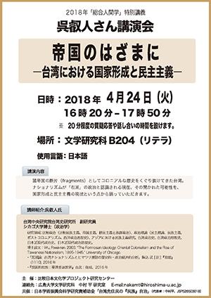 2018年「総合人間学」特別講義 呉叡人さん講演会