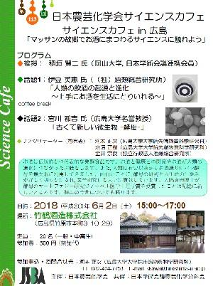 サイエンスカフェin広島ポスター