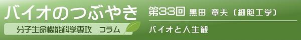 第33回黒田章夫教授「バイオと人生観」
