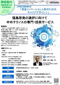 第55回(中外テクノス株式会社)