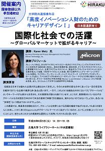 第56回(Micron Technology, Inc.)