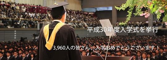 平成30年度広島大学入学式を挙行しました