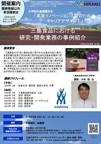 第57回(三島食品株式会社)