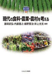現代の食料・農業・農村を考え