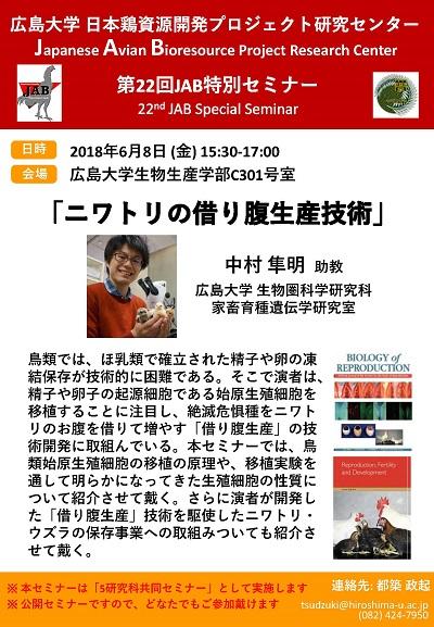 第22回JAB特別セミナー(ポスター)