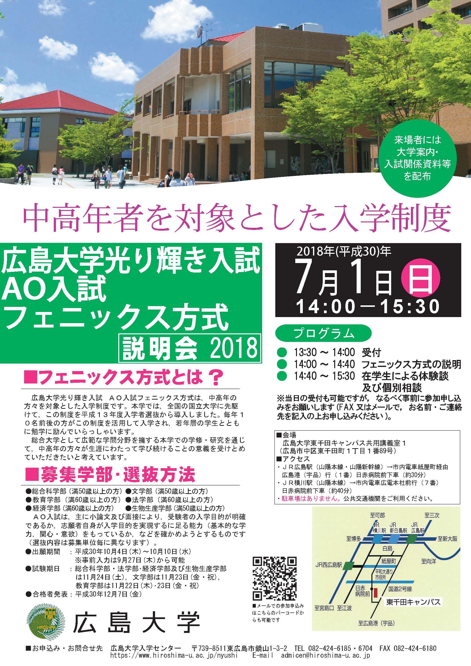 広島大学光り輝き入試 AO入試(フェニックス)説明会チラシ